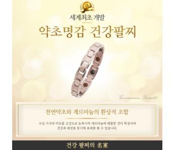 약초건강 핑크골드팔찌yg-003(핑크)