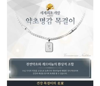 약초건강목걸이yo-001(실버)