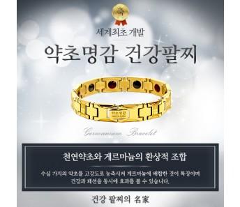 약초건강팔찌YE-002(골드)