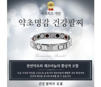 약초건강팔찌YE-001(실버)