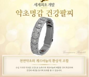 약초건강팔찌yh-001(실버)