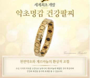 약초건강팔찌yd-002(골드)