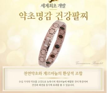 약초건강팔찌ye-003(핑크)
