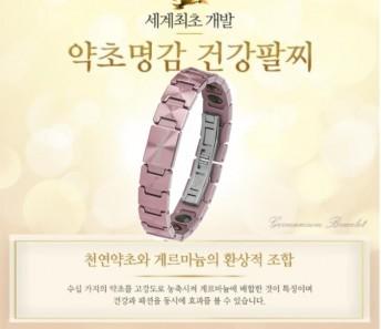 약초건강팔찌yd-003(핑크)