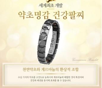 약초건강팔찌yd-004(회색)
